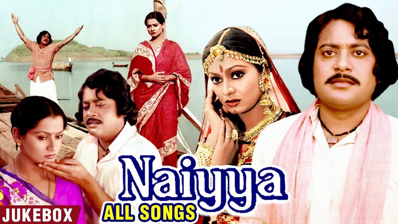 Naiyya All Songs | Zarina Wahab, Prashant Nanda | K. J. Yesudas & Hemlata | Rajshri Hits | Jukebox