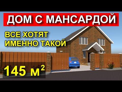 Двухэтажный дом из газобетона. Удобная планировка. Оптимальная площадь. Мансарда. Реальный проект.