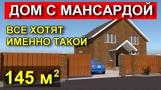 Двухэтажный дом из газобетона. Удобная планировка. Оптимальная площадь. Мансарда. Честная стройка.