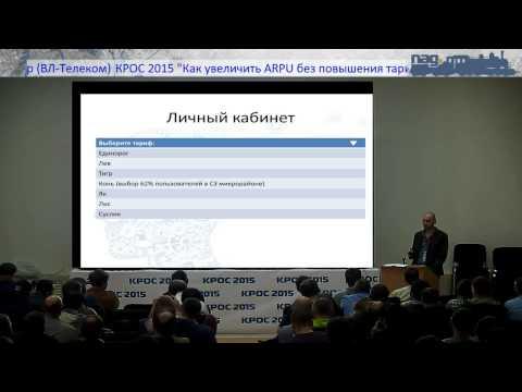 Как увеличить ARPU без повышения тарифов, используя иррациональность (Владимир Капустин, КРОС-2015)