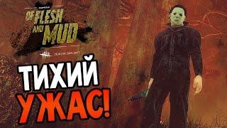 Dead by Daylight - ТИХИЙ УЖАС