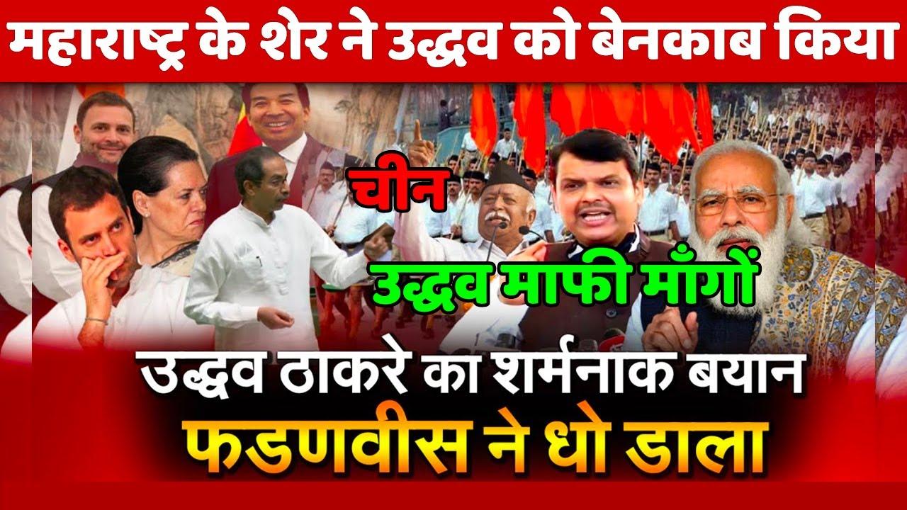 Devendra Fadnavis befitting reply to Uddhav Thackeray SoniaSena Uddhav shameless statement today