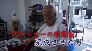 最�のスピーカーの作り方 ドキュメンタリー-1