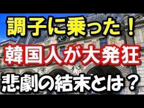 【衝撃】韓国人が中国人と日本人になりすましルーヴル美術館が大後悔! 調子に乗った韓国人の悲劇の結末とは? 驚愕の真相!『海外の反応』 ! ! !