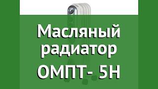 Масляный радиатор ОМПТ- 5Н (Ресанта) обзор 67/3/2 бренд Ресанта производитель Ресанта (Латвия)