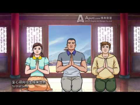 佛說無量壽經 佛典动画 Amitabha Buddha's Pure Land(English Subtitles)