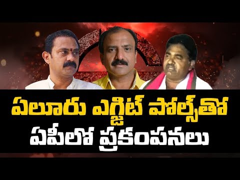 Eluru Exit Polls Created Tension In AP Politics || AP Elections 2019 || West Godavari