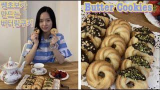 [Eng] Butter Cookies, 버터링쿠키, 딸…