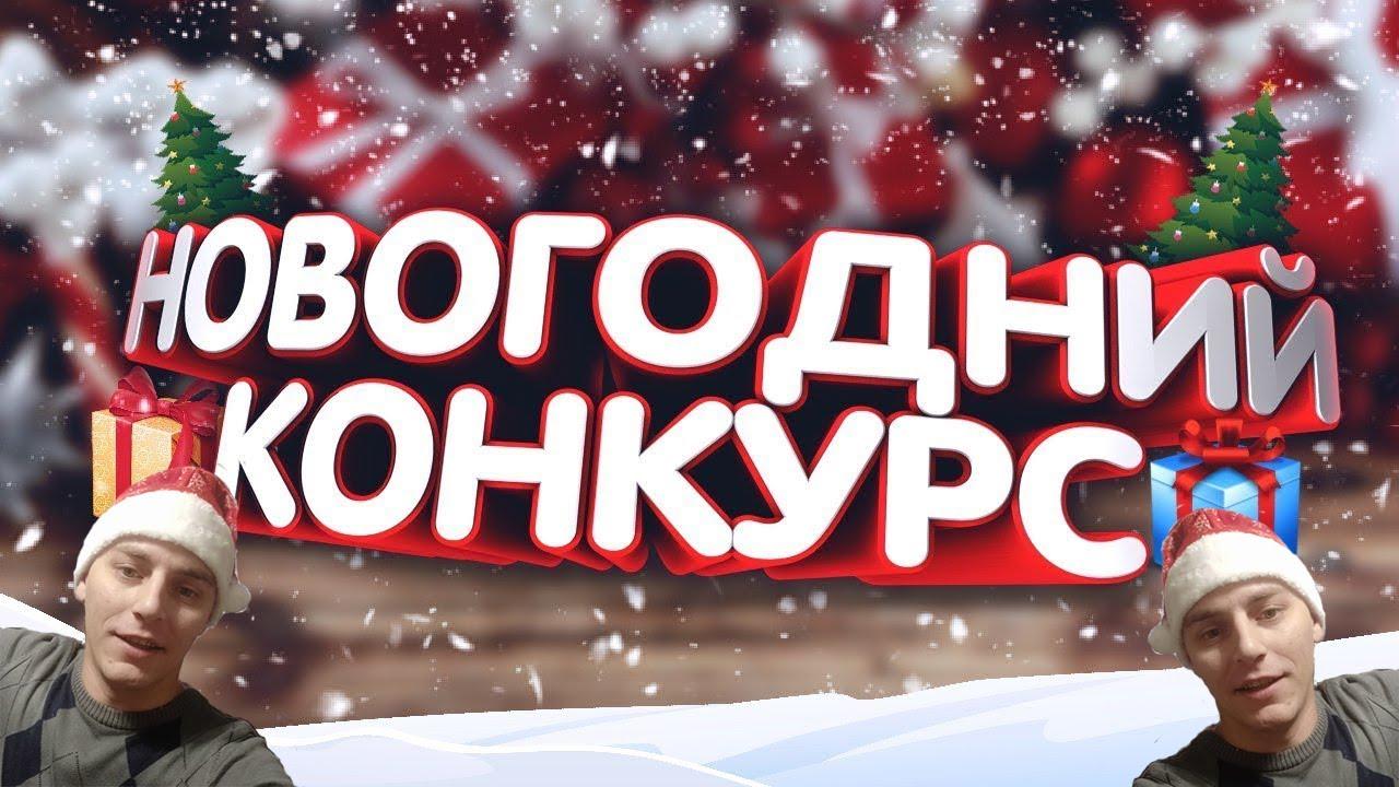 Новогодний конкурс. Гарант Попович!!!