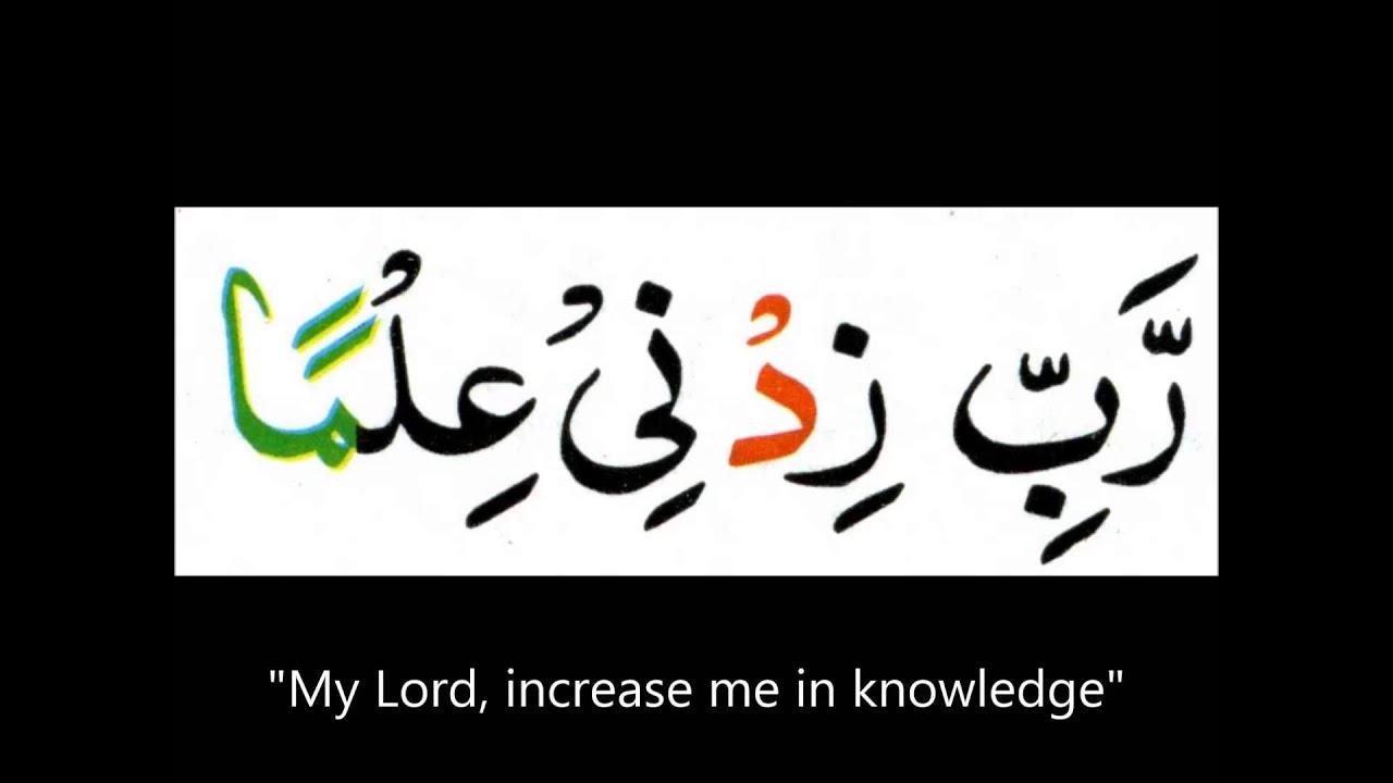 33 X Rabbi Zidni Ilma Verse For Increase In Knowledge Surah Taha Verse 114 Tajweed Quran