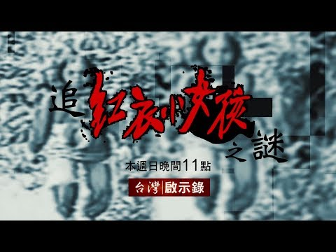 台灣啟示錄 全�0903追紅衣小女孩之謎/鬼后許瑋甯 入戲求鬼上身