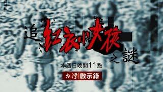 台灣的鄉野傳說「紅衣小女孩」再次被改編成電影登上大銀幕,第二集的內容據說是和紅衣小女孩的身世之謎有關,甚至傳出可能和台中一處荒廢已...