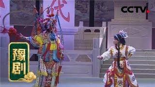 《九州大戏台》 20190528 豫剧《五世请缨》选场二| CCTV戏曲