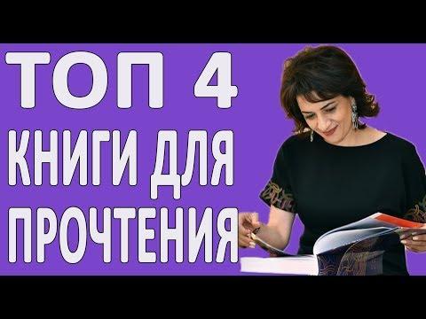 ТОП 4 КНИГИ ДЛЯ АРМЯН В 2019 ГОДУ