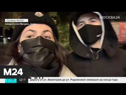 Что на самом деле сейчас происходит в зараженном Китае - Москва 24