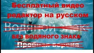 Где скачать программу для монтажа видео без водяного знака на Русском