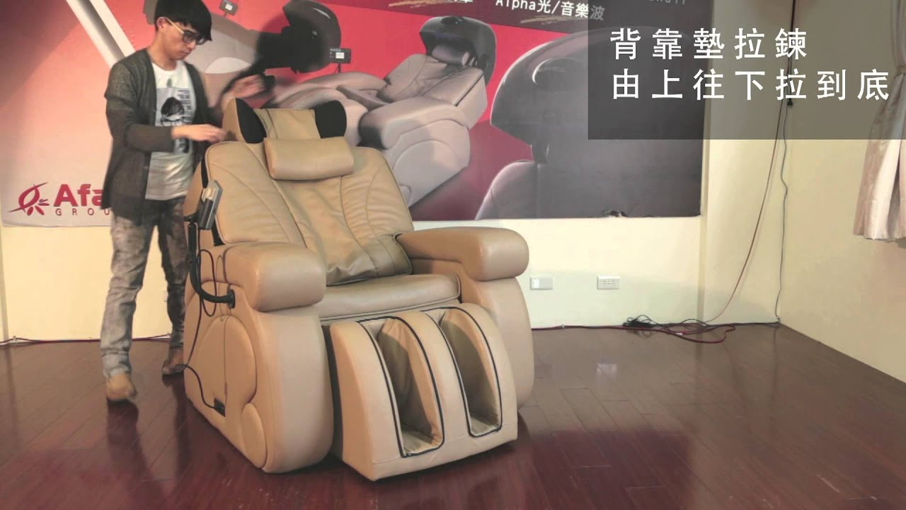 UFO Massage Chair 組裝拆解