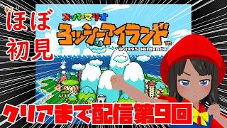 【5-5から】ほぼ初見で『ヨッシーアイランド』クリアを目指す実況 第9回!