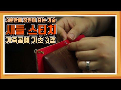 [가죽공예 기초] 03.새들스티치/양손바느질 | Leather Craft | 가죽공예 독학