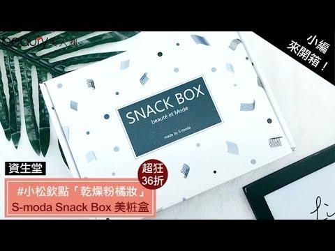 資生堂Smoda-snackbox超值美粧盒開箱!