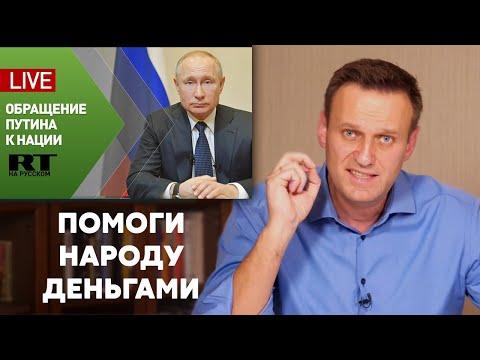 Навальный о НОВОМ обращение ПУТИНА к народу