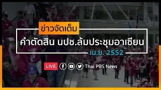 [Live] คำตัดสิน คดี นปช.ล้มประชุมอาเซียน l ข่าวจัดเต็ม 11 ก.ย. 62 เวลา 11.00 น. #ThaiPBSnews