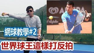【網球教學】網球反拍基礎,原來世界球王Djokovic反拍是這樣打的!!!|Leon教網球|