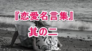 『恋愛名言集』2
