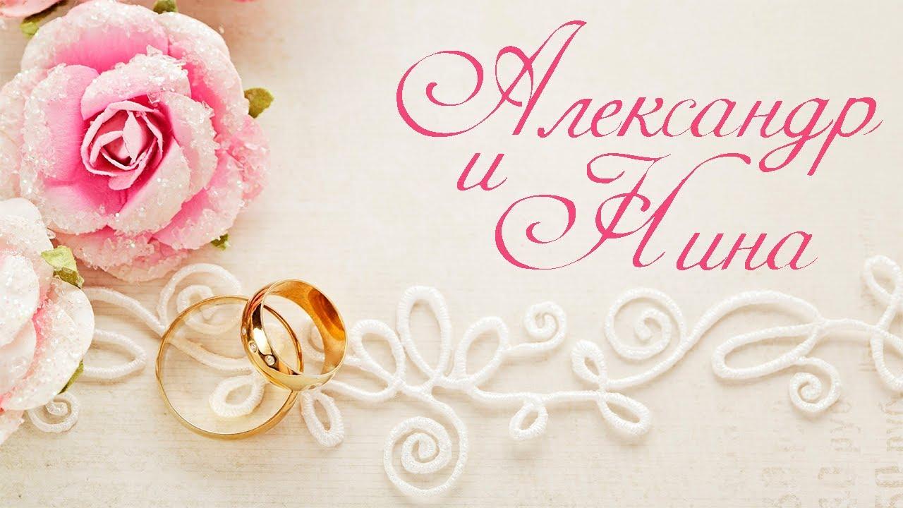 Свадьба у саши и ирины поздравления