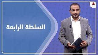 السلطة الرابعة   23 - 10 - 2021   تقديم عمار الروحاني   يمن شباب
