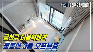 [금천구신축오피스텔] 1호선 독산역+7호선 가산디지털단…