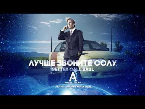 Лучше звоните Солу   1 сезон (Русский трейлер)