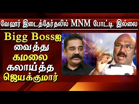 bigg boss 3 tamil and vellore MP election 2019 jayakumar tease kamal       For More tamil news, tamil news today, latest tamil news, kollywood news, kollywood tamil news Please Subscribe to red pix 24x7 https://goo.gl/bzRyDm red pix 24x7 is online tv news channel and a free online tv
