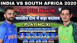 India Vs South Africa 1st ODI Match 2020 Playing 11 And Preview | India 11 Players in 1st ODI...