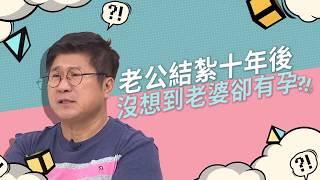 【醫師好辣】老公結紮十年後 沒想到老婆卻有孕?!1010週一至週四 晚間10點 東森綜合32頻道