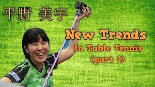 Miu Hirano - New Trends In Table Tennis (Part 3)
