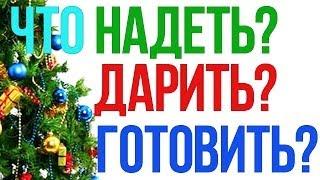 видео Как и где встречать Новый 2013 год