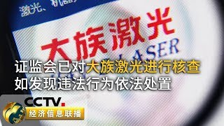 《经济信息联播》 20190802| CCTV财经