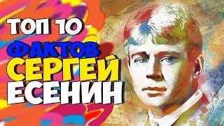 Топ 10 Фактов Сергей Есенин