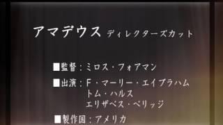 事務局オフタイム【第168回】「アマデウス ディレクターズカット」