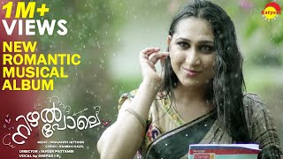 Nizhal Pole New Romantic Album Song HD | Anjali Ameer | Deepak J R