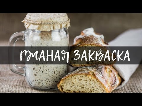 Ржаная закваска для хлеба - пошаговая инструкция и секреты   Выведение за 5 дней ПОДРОБНО
