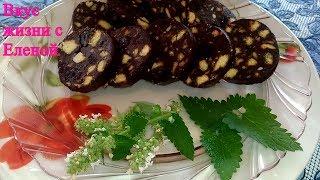 ШОКОЛАДНАЯ КОЛБАСА к чаю./Chocolate sausage