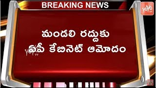 AP Cabinet Approves AP Legislative Council Abolition | YS Jagan Vs Chandrababu | AP News