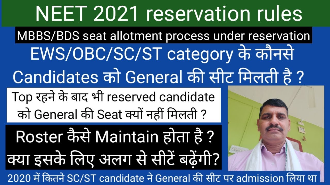 How to maintain seat roster in MBBS admission !! Category wise seat allotment process !! New rules