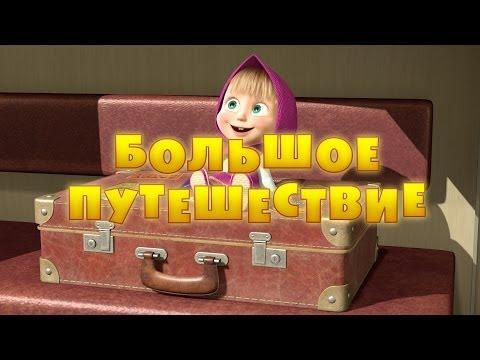 видео: Маша и Медведь - Большое путешествие (Серия 37)