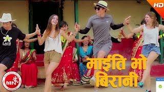 New Teej Song 2074 | Maiti Bho Birani - Dipa Rasaily, Amrita Nepali & Tulasi Narayan Shrestha