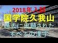 国学院大学久我山中学 絶対外せない10個の漢字(2018年受験)