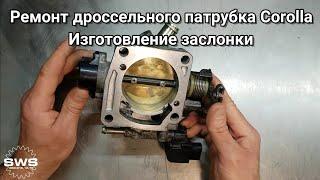 Ремонт (модернизация) дроссельного патрубка Toyota Corolla 2ZZ-GE (изготовление заслонки)