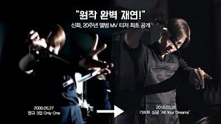 """신화 20주년 앨범MV 티저 최초 공개! """"원작 완벽 재연!"""" 180319 EP.59"""